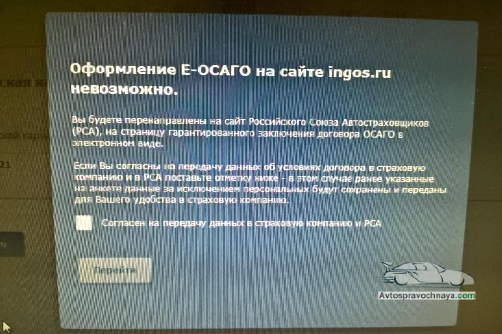 рса официальный сайт проверка полиса осаго