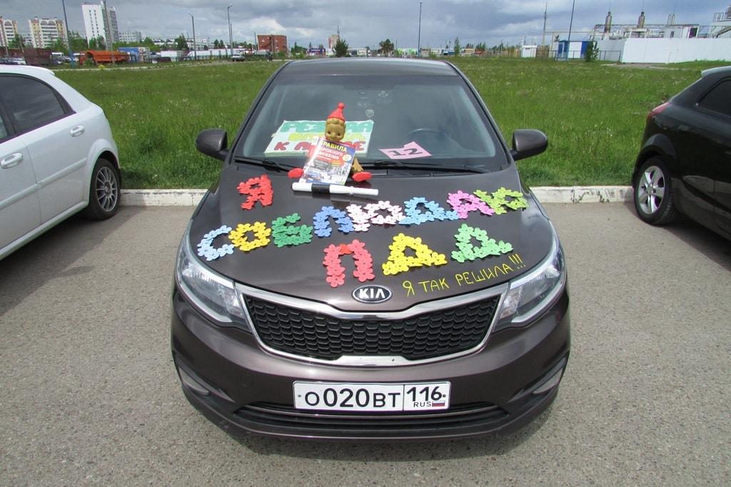 йылдирим активен наклейки с днем рождения на машину фото опубликовала личной